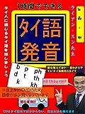 1時間でできるタイ語発音(DVD付)「ネイティブが教える本当に通じる発音のコツ」