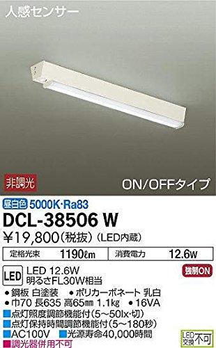 流し元灯 DCL-38506W