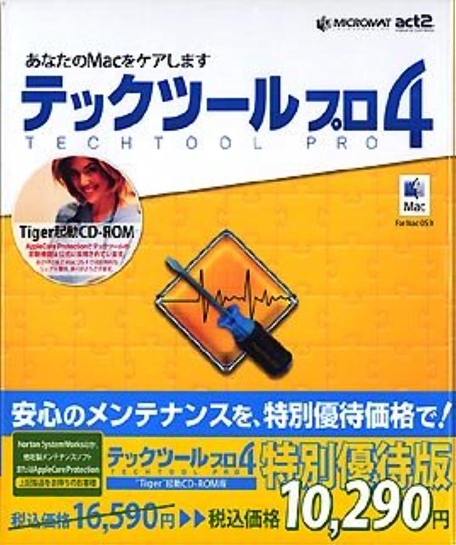 変数四回ケイ素TechTool Pro 4 for Tiger 特別優待版