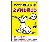 表示看板「ペットのフンは必ず持ち帰ろう」