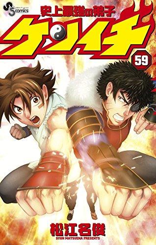 史上最強の弟子 ケンイチ 59 (少年サンデーコミックス)の詳細を見る