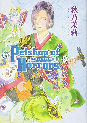 新 Petshop of Horrors 第9巻 (あさひコミックス)の詳細を見る
