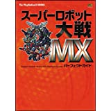 スーパーロボット大戦MX パーフェクトガイド (The PlayStation2 books)
