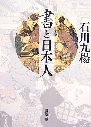 書と日本人 (新潮文庫)の詳細を見る
