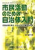 市民活動のための自治体入門 [ボランティア・テキストシリーズ20]