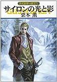 サイロンの光と影―グイン・サーガ〈121〉 (ハヤカワ文庫JA)