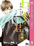 センセイ君主 4 (マーガレットコミックスDIGITAL)