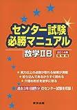 センター試験必勝マニュアル数学2B 2014年受験用