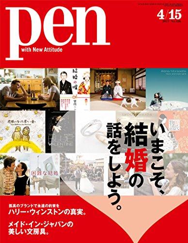 Pen (ペン)「特集 いまこそ、結婚の話をしよう。」〈2017年4/15号〉 [雑誌]