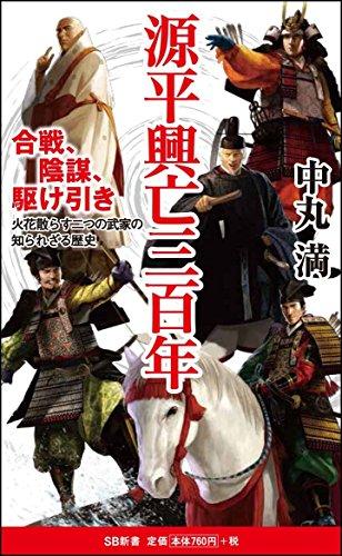源平興亡三百年 (SB新書)