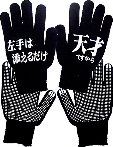 [해외]폭소 장갑 시리즈 재미있는 잡화 재료 눈 아이템 일본어 스마트 폰 대응 (천재)/Bakushou gloves series Funny sundries Neta outstanding items Japanese smaho correspondence (genius)