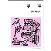 芋粥 (集団読書テキスト (第2期B103))