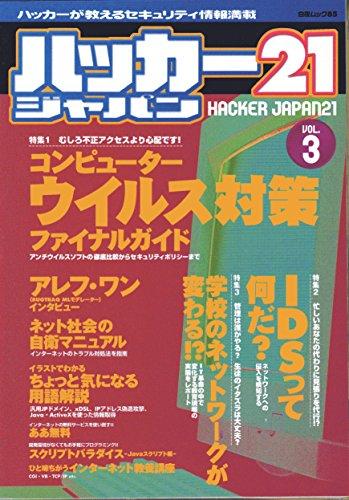 ハッカージャパン21 vol.3 (白夜ムック Vol. 85)
