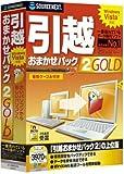 引越おまかせパック 2 GOLD (説明扉付厚型スリムパッケージ版)