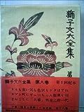 獅子文六全集〈第6巻〉 (1968年)