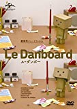 Le Danboard(ル・ダンボー)[DVD]