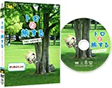 トロと旅する THE MOVIE [DVD] 画像