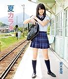 夏カラダ(Blu-ray Disc)