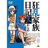 狂乱家族日記 弐かんめ [DVD]