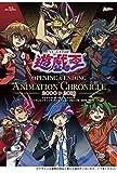 【Amazon.co.jp限定】TVアニメ『遊☆戯☆王』シリーズ OP&ED ANIMATION CHRONICLE[2000~2019][Blu-ray](デカジャケット付き)