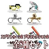 スプラトゥーン2 ブキコレクション2 [全8種セット(フルコンプ)]