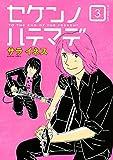 セケンノハテマデ(3) (モーニングコミックス)