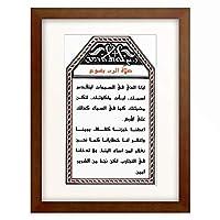 作者不明 「The Lord's prayer in Arabic.」 額装アート作品