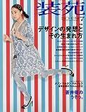 装苑 2010年 07月号 [雑誌] 画像