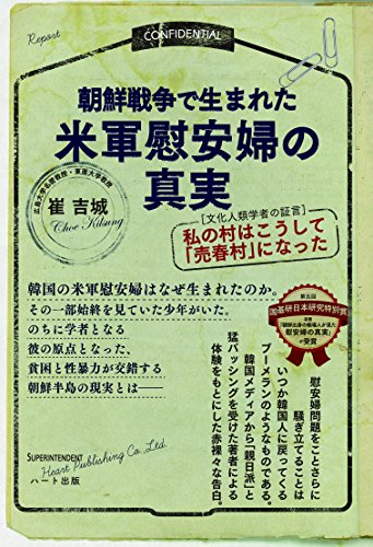 朝鮮戦争で生まれた米軍慰安婦の真実 [文化人類学者の証言]私の村はこうして「売春村」になった