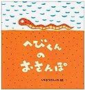 へびくんのおさんぽ (たんぽぽえほんシリーズ)