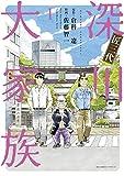 匠三代 深川大家族(1) (ビッグコミックス)