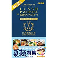ランチパスポート 愛媛松山版 Vol.16 ((ランチパスポート愛媛松山版))