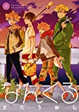 なんくる 3 (MFコミックス ジーンシリーズ)