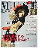 otona MUSE(オトナミューズ) 2017年 9月号
