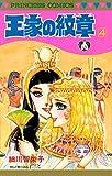 王家の紋章 4 (プリンセス・コミックス)