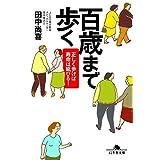 田中 尚喜 (著) (11)新品:   ¥ 494 ポイント:16pt (3%)21点の新品/中古品を見る: ¥ 494より