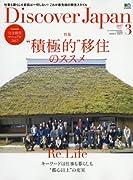 Discover Japan(ディスカバージャパン) 2017年 03 月号 [雑誌]