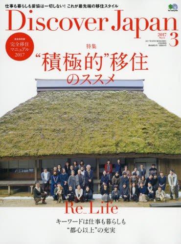 Discover Japan(ディスカバージャパン) 2017年 03 月号...