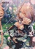 KILLING ME / KILLING YOU 2 (ドラゴンコミックスエイジ)
