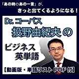 Dr.コーパス投野由紀夫のビジネス英単語【動画版・単語リストPDF付】(アルク) [ダウンロード]