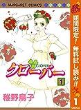 クローバー【期間限定無料】 1 (マーガレットコミックスDIGITAL)