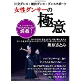 社交ダンス・競技ダンス・ダンススポーツ 女性ダンサーの極意