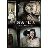 毛皮のエロス~ダイアン・アーバス 幻想のポートレイト~ [DVD]