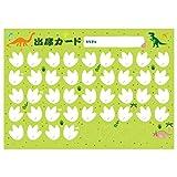 オリジナル出席カード きょうりゅう 【40回レッスン+予備4回対応】 10枚入り PRFG-037