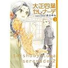 大正四葉セレナーデ 2 (バンブーコミックス 4コマセレクション)