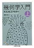 幾何学入門〈上〉 (ちくま学芸文庫)