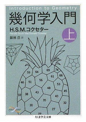 幾何学入門〈上〉 (ちくま学芸文庫)の詳細を見る