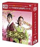 チャン・オクチョン DVD-BOX1〈シンプルBOX 5,000円シリーズ〉[DVD]
