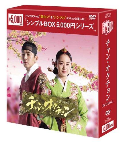 チャン・オクチョン<シンプルBOXシリーズ> DVD-BOX1の詳細を見る