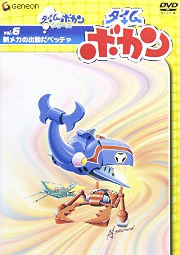 タイムボカン Vol.6 DVD